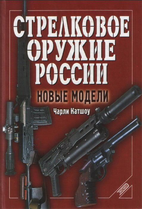 Стрелковое оружие России. Новые модели. Чарли Катшоу