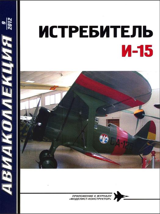 Истребитель И-15 [Авиаколлекция 2012-09]