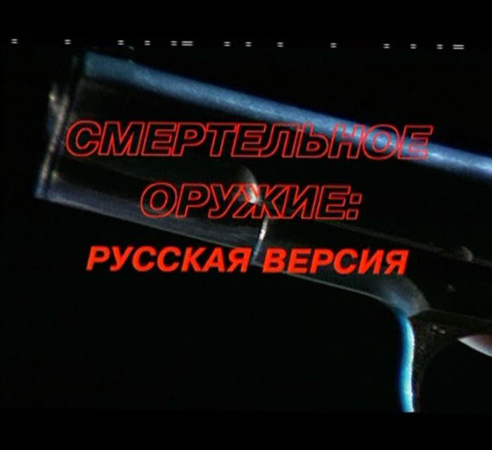 Смертельное оружие №1