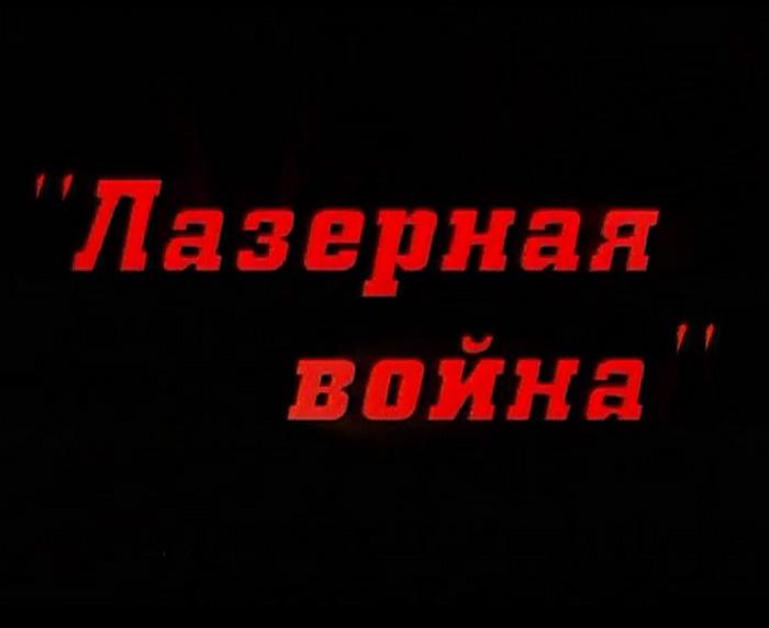 №02-2002-10-21-Лазерная война