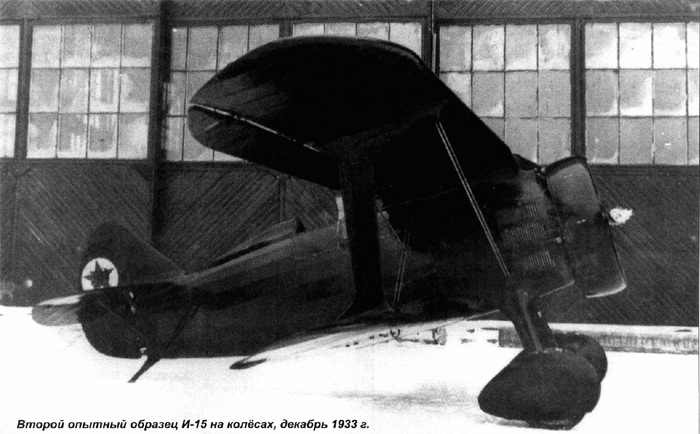 Второй опытный образец И-15 на колёсах, декабрь 1933 г.
